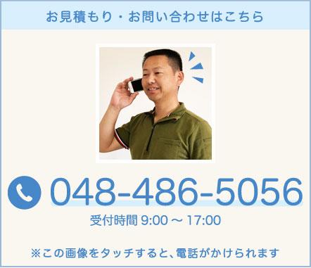 お電話でのお問い合わせは、こちらをタッチ